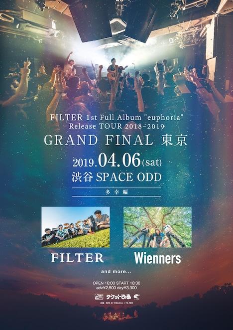 """「FILTER 1st Full Album""""euphoria"""" Release TOUR 2018-2019 FINAL SERIES」東京編告知画像"""