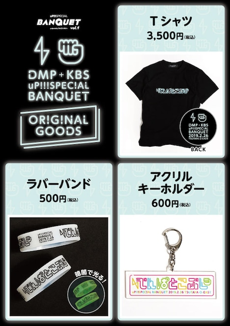 「uP!!!SPECIAL BANQUET vol.1 projected by ライブナタリー」グッズ一覧