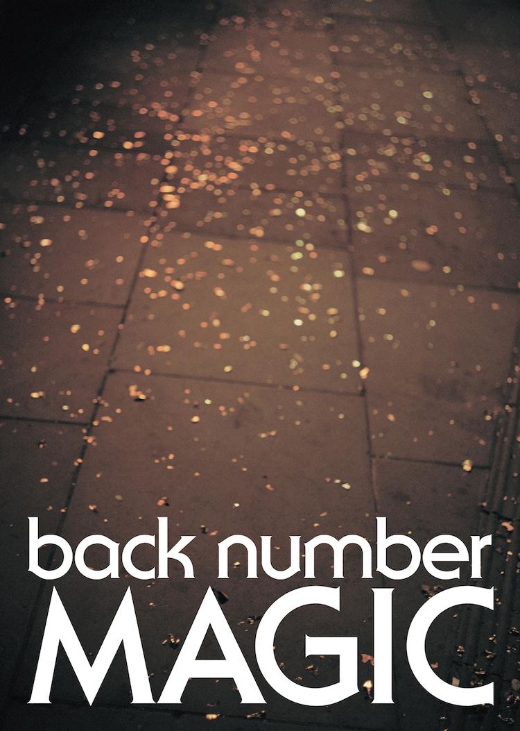 back numberの最新アルバム「MAGIC」初回限定盤Aのジャケット。