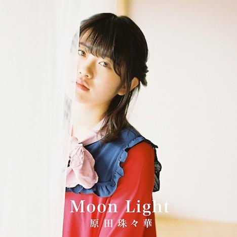 原田珠々華「Moonlight」配信ジャケット