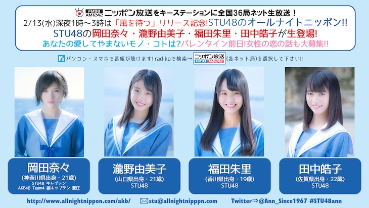 「STU48のオールナイトニッポン」告知画像