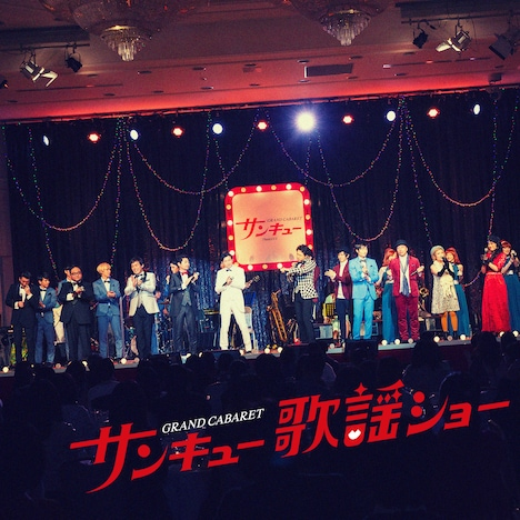 V.A.「ThankCUE FANMEETING 2018『GRAND CABARET サンキュー歌謡ショー』」配信ジャケット