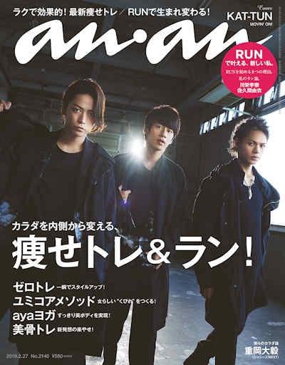 「anan」2140号(2月20日発売)表紙 (c)マガジンハウス