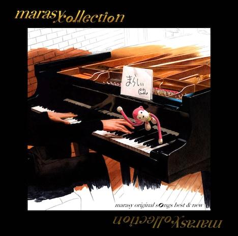 まらしぃ「marasy collection ~marasy original songs best & new~」ジャケット