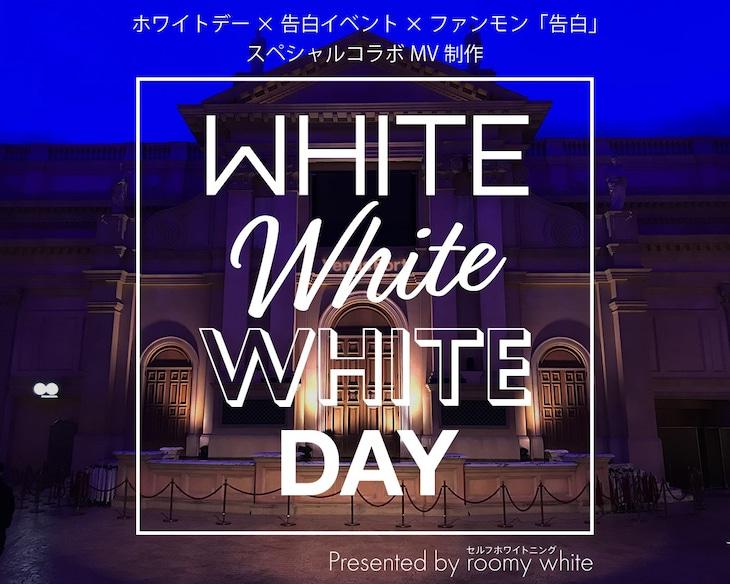「WHITE WHITE WHITE DAY~ルーミーホワイト×『告白 / FUNKY MONKEY BABYS』スペシャルコラボミュージックビデオをみんなの告白でつくろうイベント~」告知ビジュアル