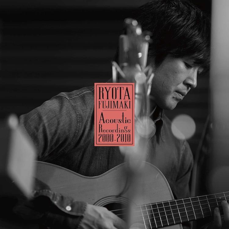 藤巻亮太「RYOTA FUJIMAKI Acoustic Recordings 2000-2010」ジャケット