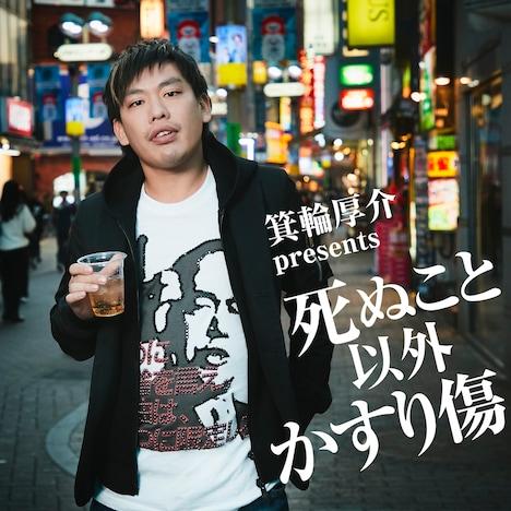 V.A.「箕輪厚介presents 死ぬこと以外かすり傷」ジャケット
