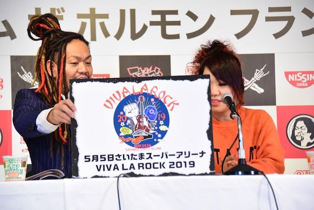 """オーディションを勝ち抜いた""""2号店""""が「VIVA LA ROCK 2019」に出場できることを明かすマキシマムザ亮君(左)。"""
