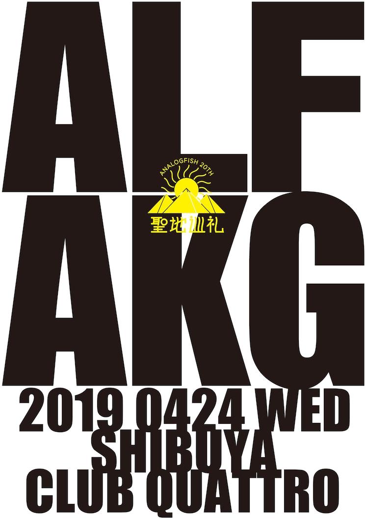 「聖地巡礼 - Analogfish X ASIAN KUNG-FU GENERATION」フライヤー
