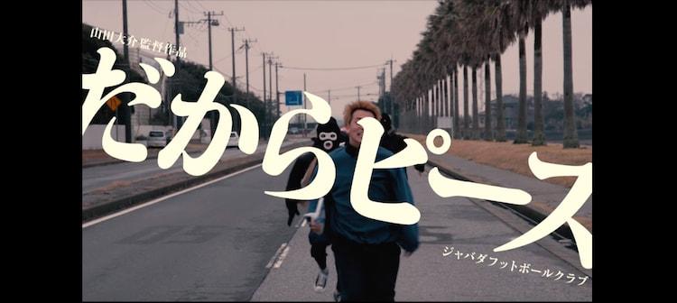 JABBA DA FOOTBALL CLUB「だからピース」ミュージックビデオのワンシーン。