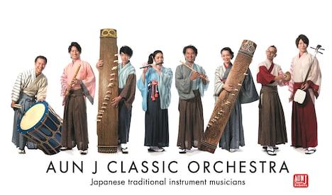 AUN Jクラシック・オーケストラ