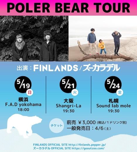 FINLANDS×ズーカラデル「POLER BEAR TOUR」告知画像