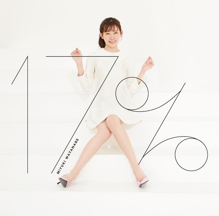 渡辺美優紀「17%」初回限定盤ジャケット