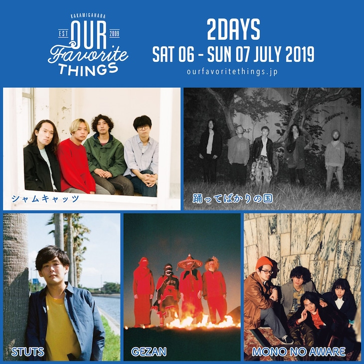 「OUR FAVORITE THINGS 2019」出演アーティスト第1弾。