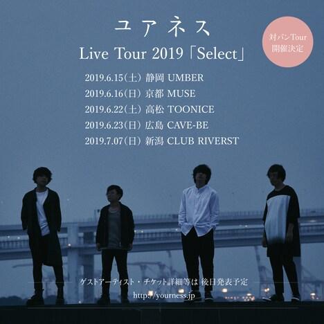 「ユアネス Live Tour 2019『Select』」ビジュアル