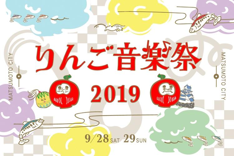 「りんご音楽祭2019」ビジュアル