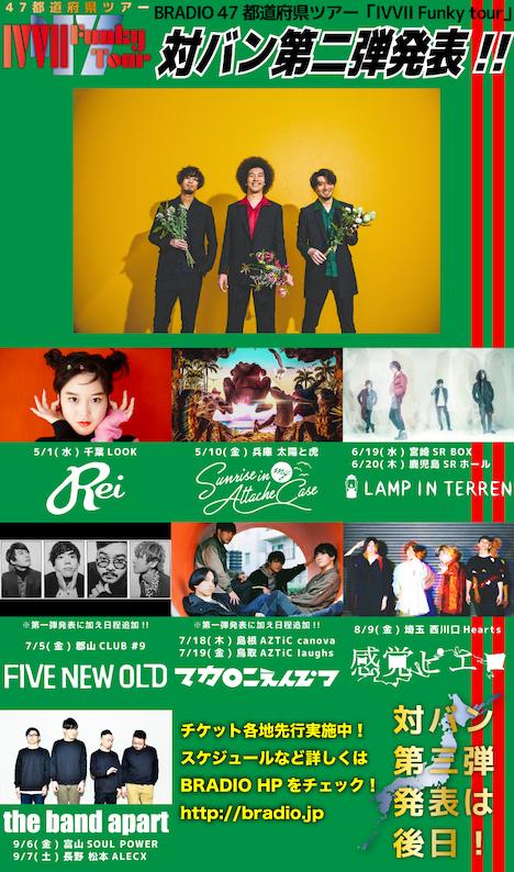"「BRADIO 47都道府県ツアー ""IVVII Funky Tour""」出演アーティスト第2弾告知ビジュアル"