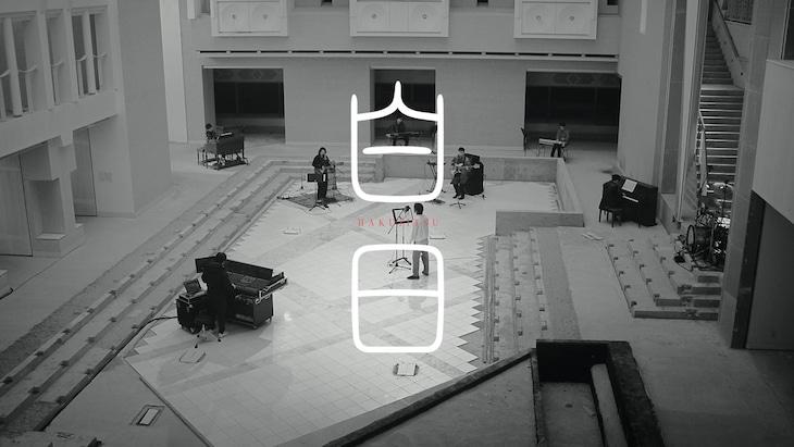 King Gnu「白日」ミュージックビデオのワンシーン。