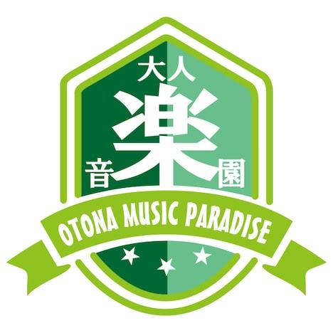 「OTONA MUSIC PARADISE-大人音楽園」ロゴ