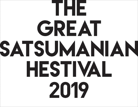 「THE GREAT SATSUMANIAN HESTIVAL 2019」ロゴ