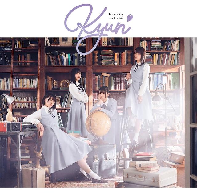 日向坂46「キュン」初回限定盤TYPE-Bジャケット