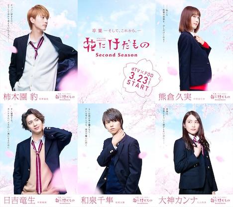 「花にけだもの~Second Season~」キャラクタービジュアル。
