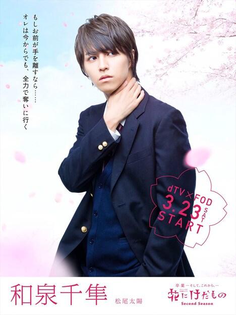 「花にけだもの~Second Season~」和泉千隼のキャラクタービジュアル。