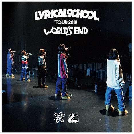 "lyrical school「lyrical school tour 2018 ""WORLD'S END""」ジャケット"