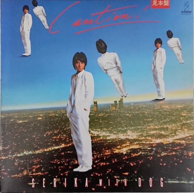 83年9月リリース SERIKA with DOG「CAUTION!」。小室と木根尚登は4曲ずつ作曲を手がけている。(INVITATION)