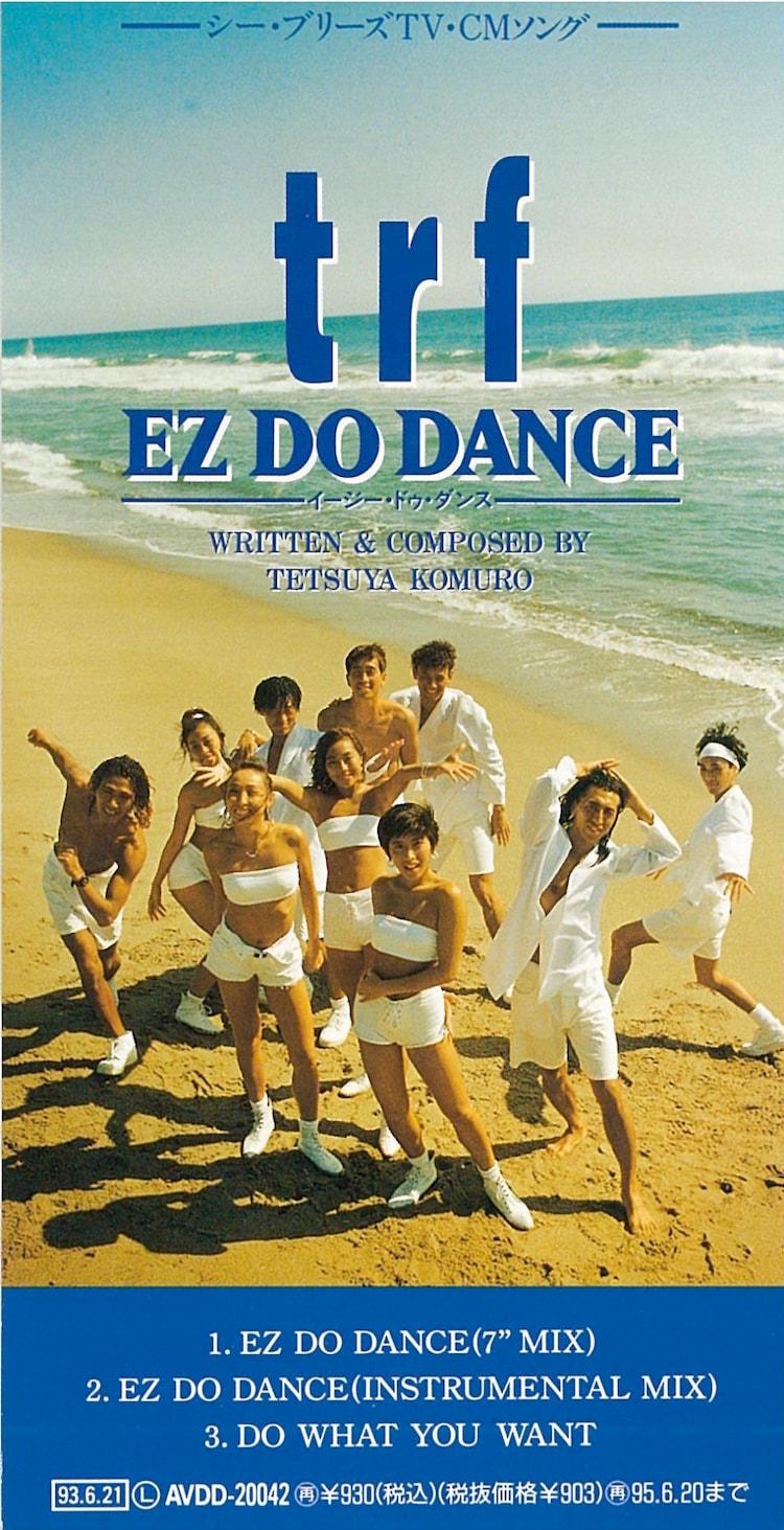 93年6月リリース、trf「EZ DO DANCE」。本作のヒットはその後のTKブームへの導火線となった。(avex trax)