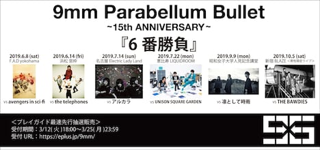 9mm Parabellum Bullet「~15th Anniversary~『6番勝負』」告知ビジュアル