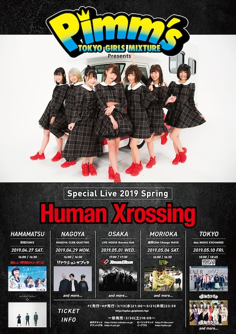 「Pimm's Presents, Special Live 2019 Spring~Human Xrossing~」フライヤー