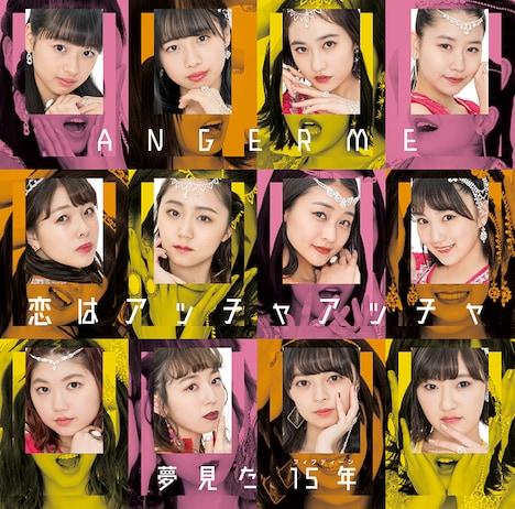アンジュルム「恋はアッチャアッチャ / 夢見た 15年」初回限定盤Aジャケット
