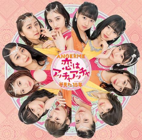 アンジュルム「恋はアッチャアッチャ / 夢見た 15年」初回限定盤SPジャケット
