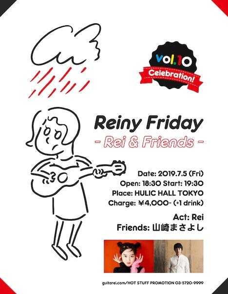 「Reiny Friday -Rei & Friends- Vol.10 Celebration!」告知ビジュアル