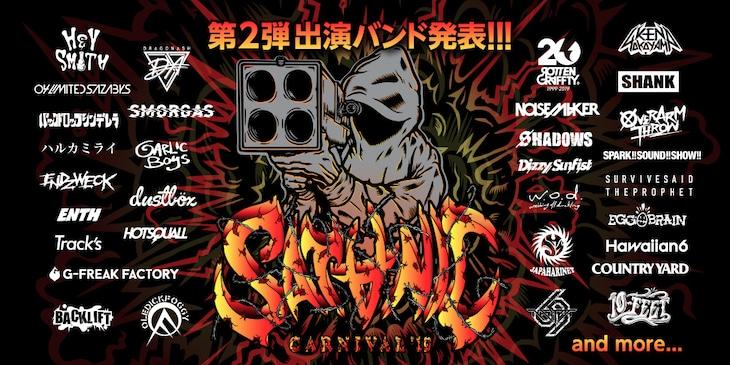 「SATANIC CARNIVAL'19」出演者第2弾告知ビジュアル