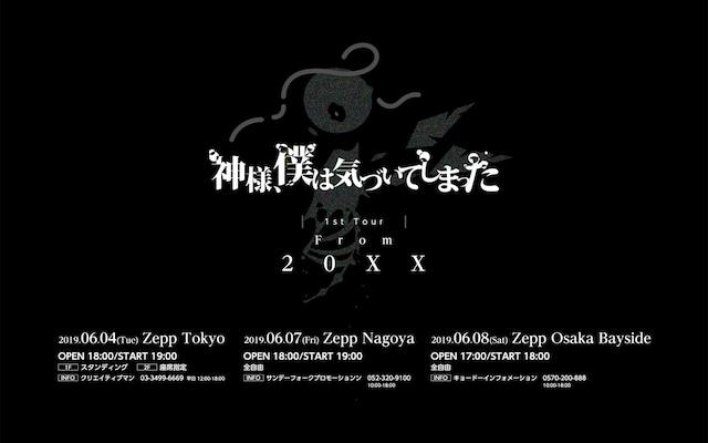 """「神様、僕は気づいてしまった 1st Tour """"From 20XX""""」告知ビジュアル"""