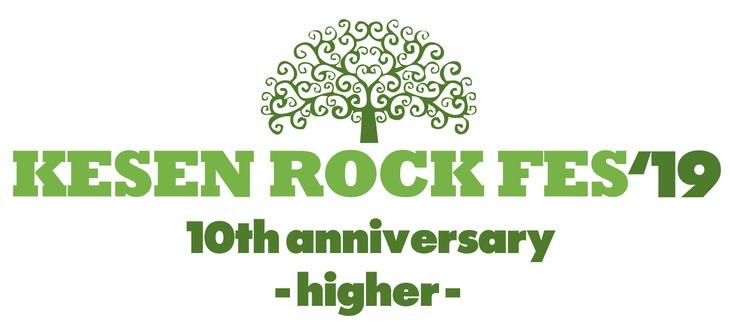 「KESEN ROCK FESTIVAL'19」ロゴ