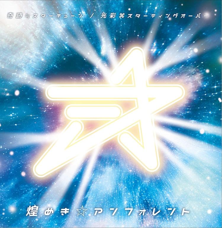 煌めき☆アンフォレント「奇跡≒スターチューン / 光彩□スターティングオーバー」Type Aジャケット