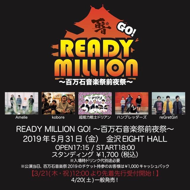 「READY MILLION GO! ~百万石音楽祭前夜祭~」告知ビジュアル