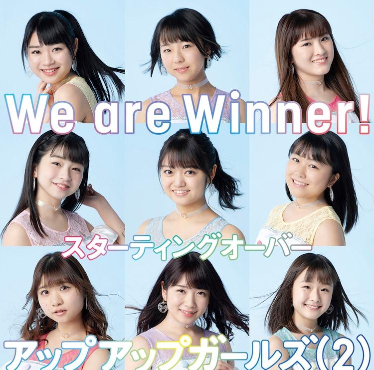 アップアップガールズ(2)「We are Winner! / スターティングオーバー」ジャケット