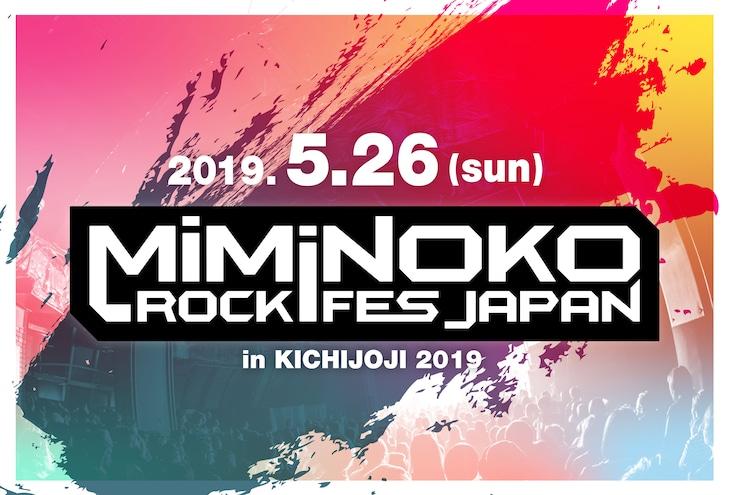 「MiMiNOKOROCK FES JAPAN in 吉祥寺 2019」ロゴ