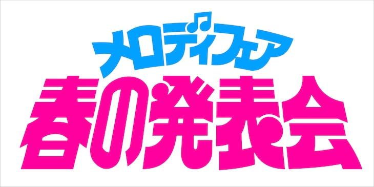 「メロディフェア-春の発表会-」ロゴ
