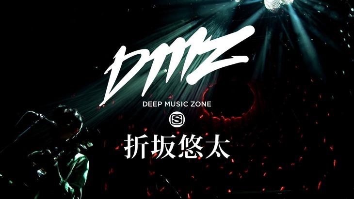 スペースシャワーTV「DMZ -DEEP MUSIC ZONE-」より。