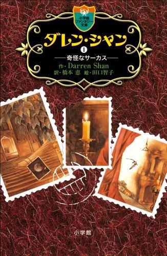 「ダレン・シャン 1(Kindle版)」表紙