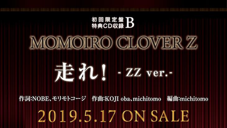 ももいろクローバーZ「MOMOIRO CLOVER Z」初回限定盤B特典CDの告知画像。
