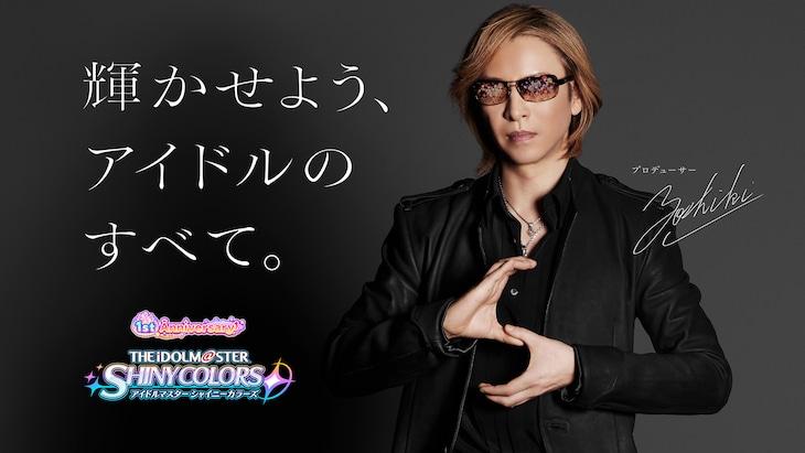 「アイドルマスター シャイニーカラーズ」CM「Sポーズ」編キービジュアル