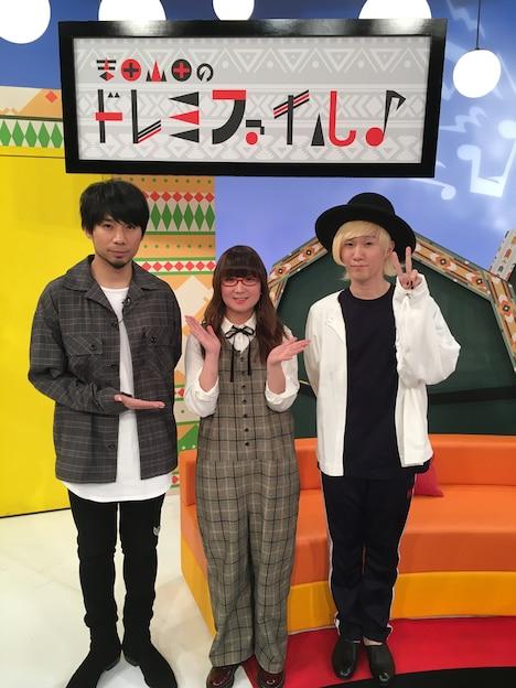 奥華子(中央)と吉田山田。