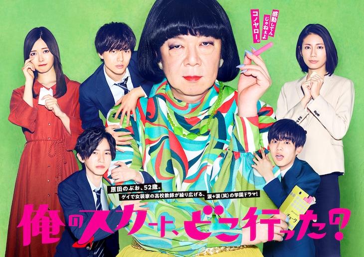 「俺のスカート、どこ行った?」ポスタービジュアル (c)日本テレビ