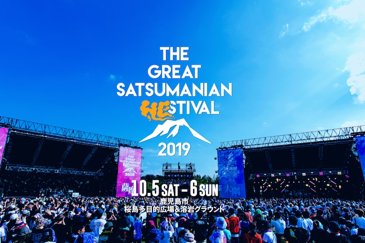 「THE GREAT SATSUMANIAN HESTIVAL 2019」ビジュアル